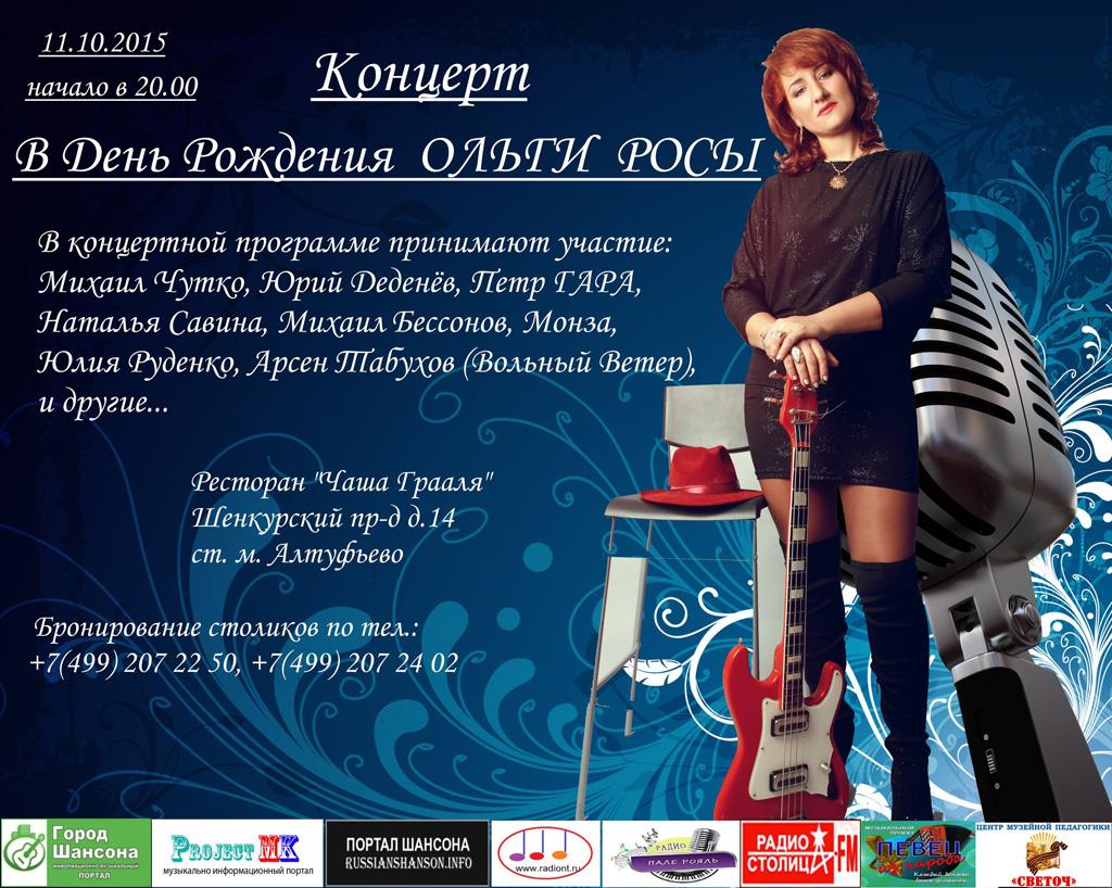 Ольга Роса. Концерт в День Рождения! 11 октября 2015 года