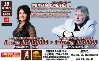 Любовь Шепилова и Александр Левшин с программой «Минуты счастья» 10 октября 2015 года