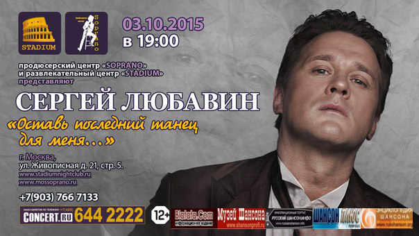 Сергей Любавин «Оставь последний танец для меня» 3 октября 2015 года