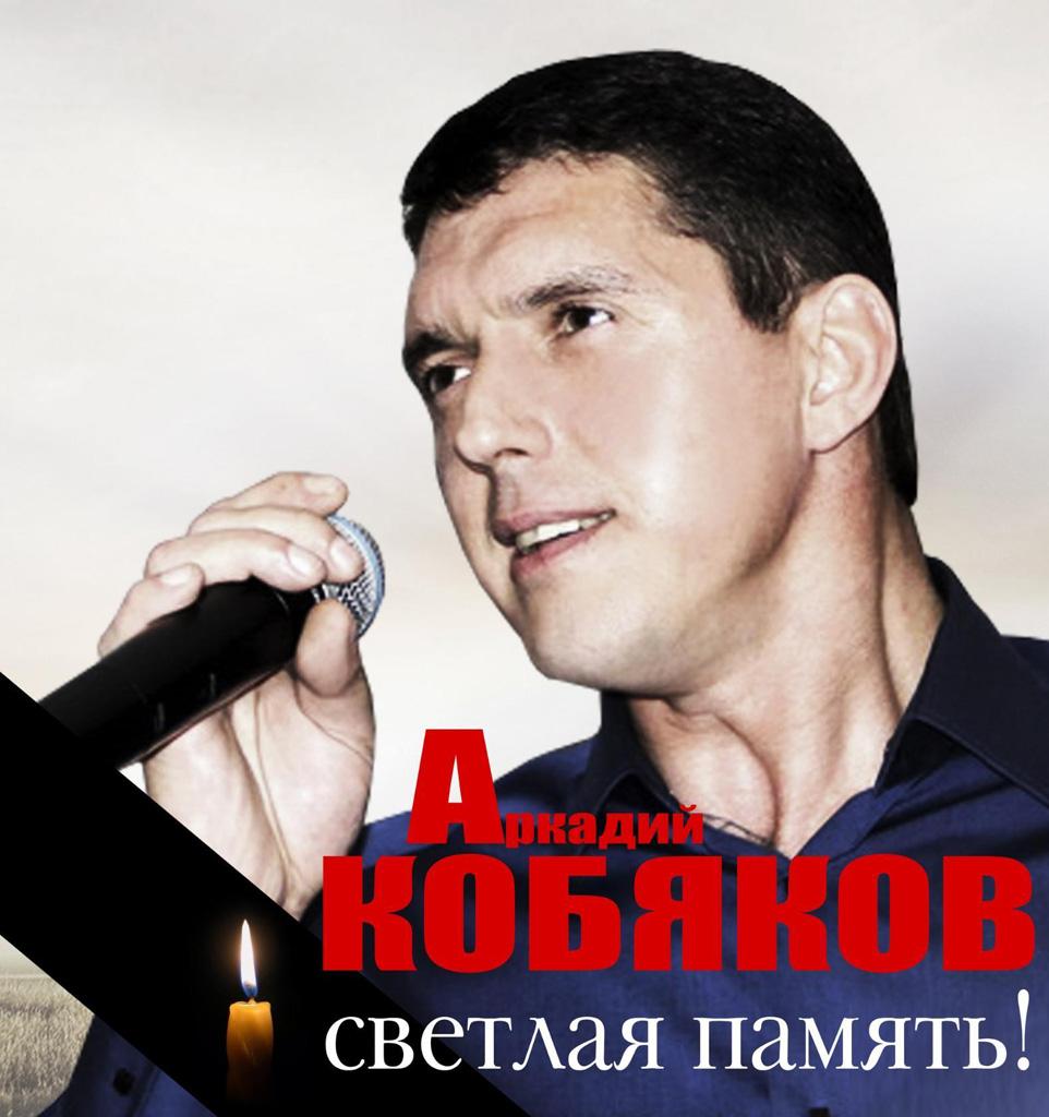 Не стало автора и исполнителя Аркадия Кобякова 19 сентября 2015 года