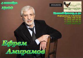 Ефрем Амирамов 4 октября 2015 года