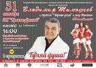 Владимир Тимофеев в программе «Гуляй душа!» 31 октября 2015 года