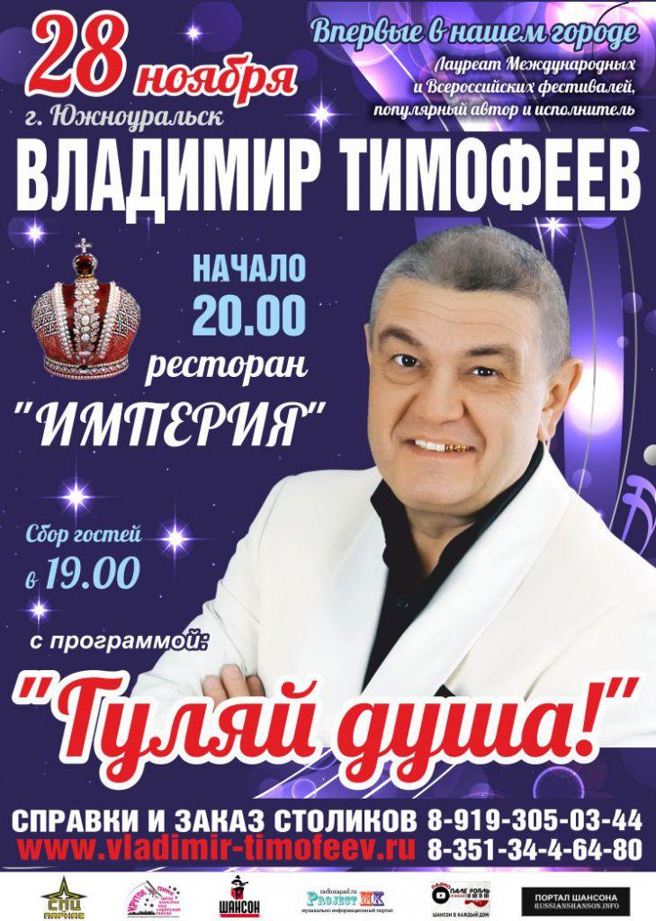 Владимир Тимофеев с программой «Гуляй душа!» 28 ноября 2015 года