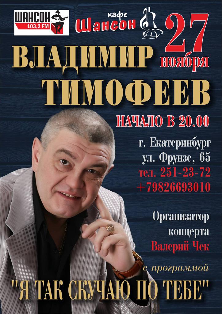 Владимир Тимофеев с программой «Я так скучаю по тебе» 27 ноября 2015 года