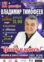 Владимир Тимофеев с программой «Грешу и каюсь!» 12 декабря 2015 года