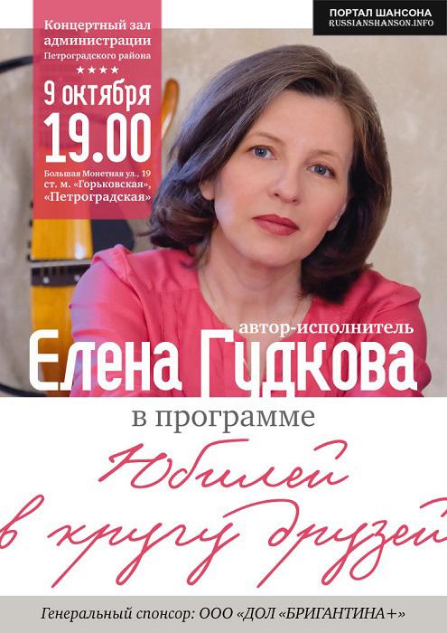 Елена Гудкова в программе «Юбилей в кругу друзей» 9 октября 2015 года