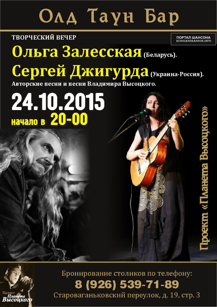 Сергей Джигурда и Ольга Залесская 24 октября 2015 года
