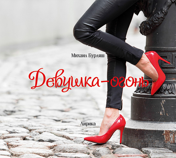 Новый альбом Михаила Бурляша «Девушка-огонь» 2016 10 октября 2015 года