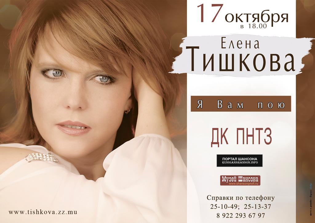 Елена Тишкова с программой «Я Вам пою» 17 октября 2015 года