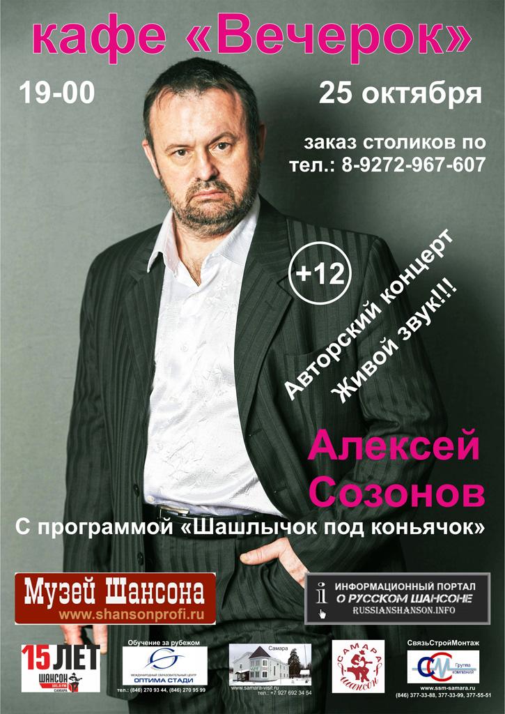 Алексей Созонов с программой «Шашлычок под коньячок» 25 октября 2015 года