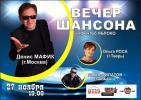 Вечер шансона (Денис Мафик, Ольга Роса, Павел Филатов) 27 ноября 2015 года