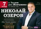 Николай Озеров с сольной программой «Мы будем жить» 7 ноября 2015 года