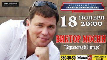 Виктор Мосин «Здравствуй, Питер!» 18 ноября 2015 года