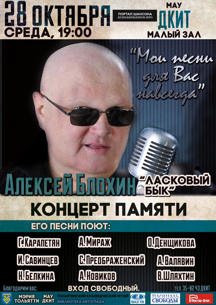 Концерт памяти Алексея Блохина 28 октября 2015 года