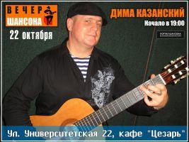 Дима Казанский 22 октября 2015 года