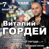 Виталий Гордей с программой «Любить и петь при любой погоде...» 7 ноября 2015 года