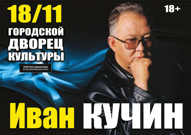 Иван Кучин г.Уфа 18 ноября 2015 года