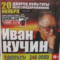 Иван Кучин г.Челябинск 20 ноября 2015 года