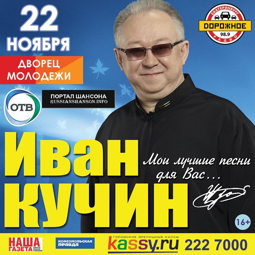 Иван Кучин г.Екатеринбург 22 ноября 2015 года