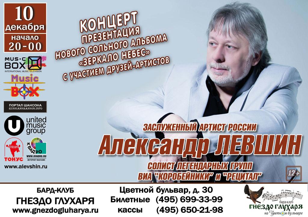 Александр Левшин презентация нового альбома «Зеркало небес» 10 декабря 2015 года