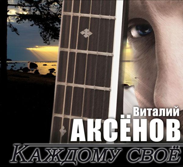 Новый альбом Виталия Аксенова «Каждому своё» 2015 30 октября 2015 года
