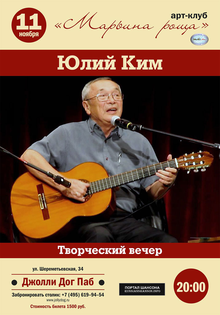 Юлий Ким. Творческий вечер 11 ноября 2015 года