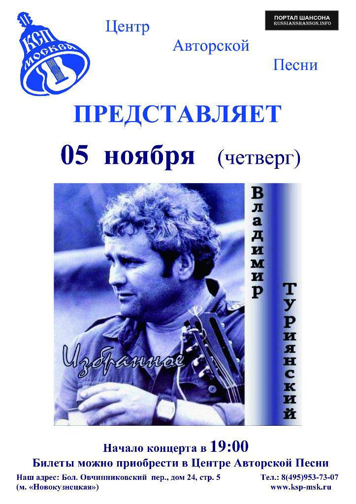 Владимир Туриянский. Избранное 5 ноября 2015 года