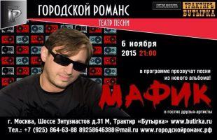 Денис Мафик 6 ноября 2015 года