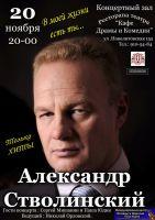 Александр Стволинский «В моей жизни есть ты...» 20 ноября 2015 года