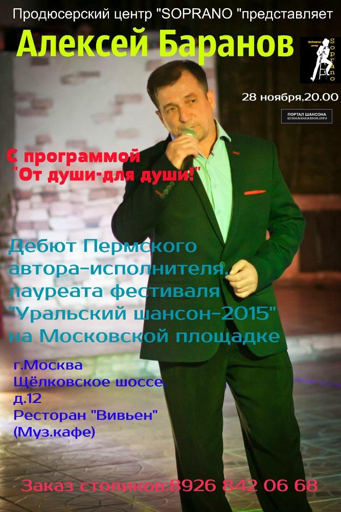 Алексей Баранов с программой «От души для души» 28 ноября 2015 года