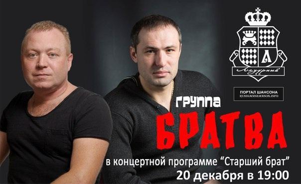 Группа «Братва» с программой «Старший брат» 20 декабря 2015 года