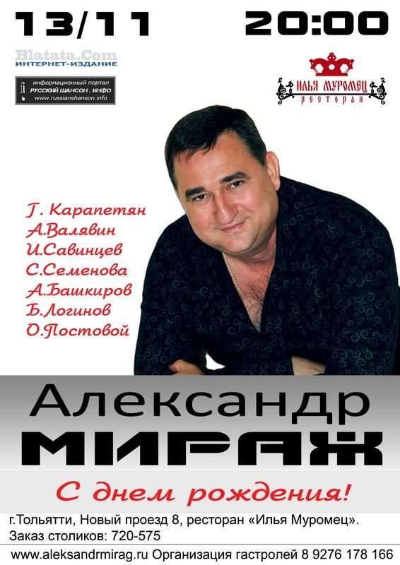 Александр Мираж. С Днем Рождения! 13 ноября 2015 года