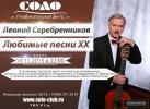 Леонид Серебряников  с программой «Любимые песни ХХ» 19 ноября 2015 года