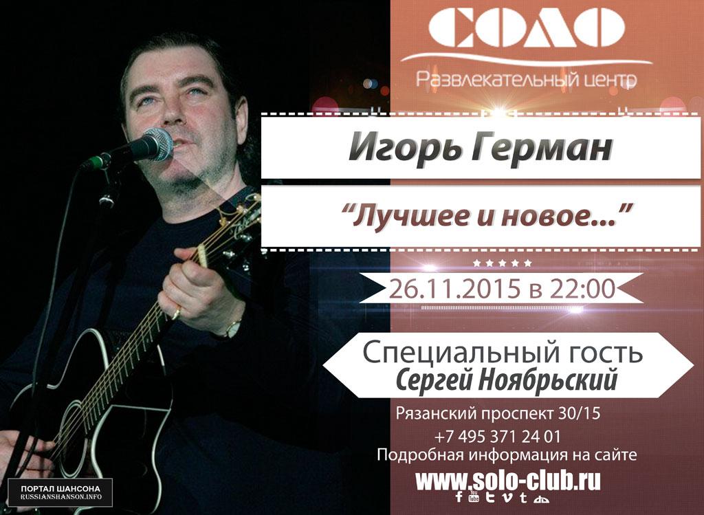 Игорь Герман «Лучшее и новое» 26 ноября 2015 года