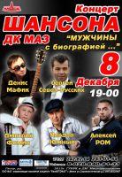 Концерт шансона «Мужчины с биографией...» 8 декабря 2015 года
