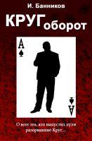 Иван Банников готовит к изданию авторскую книгу о Михаиле Круге «Кругоборот» 10 ноября 2015 года