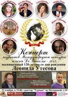Концерт, посвящённый 120-летию со дня рождения Леонида Утёсова 22 ноября 2015 года