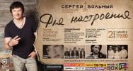Сольный концерт Сергея Вольного «Для настроения» 2 декабря 2015 года