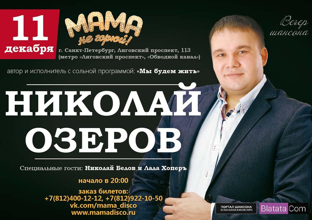 Николай Озеров 11 декабря 2015 года