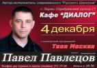 Павел Павлецов с программой «Твоя Москва» 4 декабря 2015 года