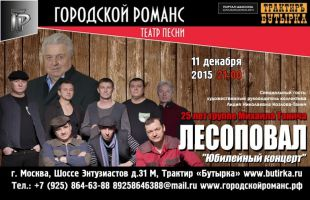 25 лет группе Михаила Танича «Лесоповал» 11 декабря 2015 года