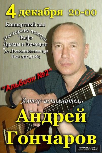 Андрей Гончаров «Альбион №2» 4 декабря 2015 года