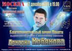 Благотворительный вечер памяти Аркадия Кобякова 12 декабря 2015 года