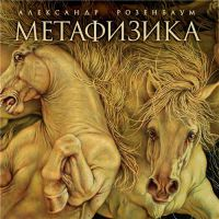 Новый альбом Александра Розенбаума «Метафизика» 2015 10 декабря 2015 года