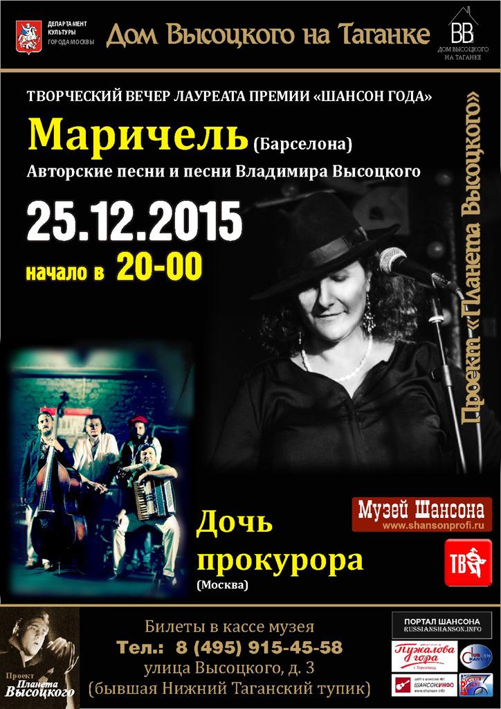 Творческий вечер испанской певицы Маричель Родес в «Доме Высоцкого на Таганке» 25 декабря 2015 года