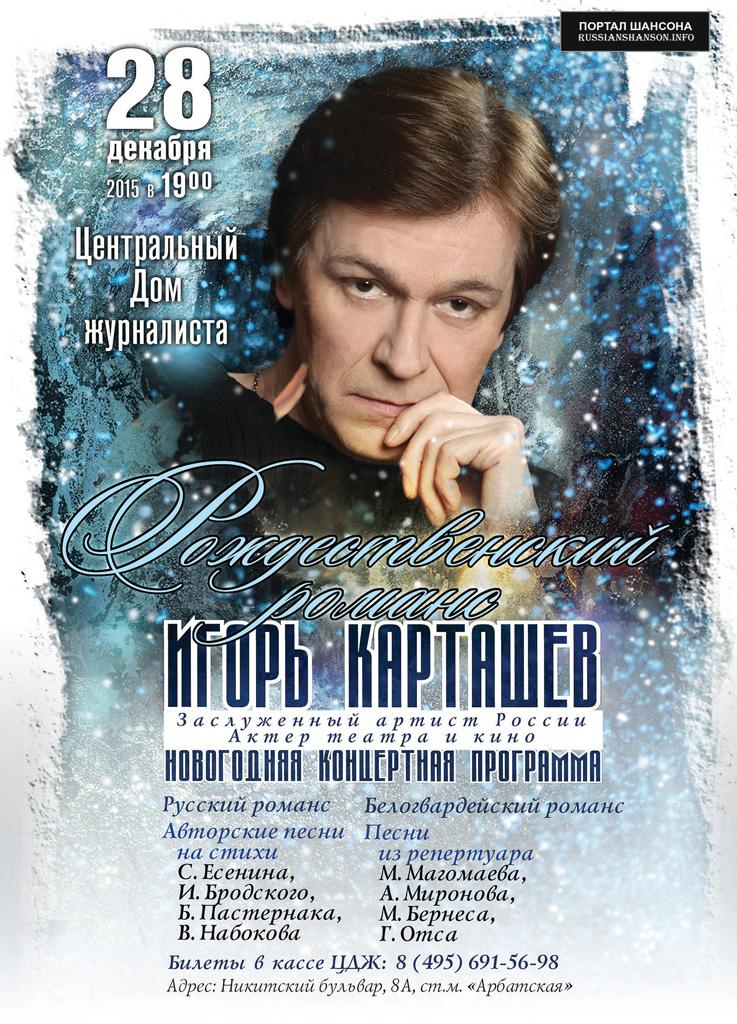 Игорь Карташев новогодняя программа «Рождественский романс» 28 декабря 2015 года