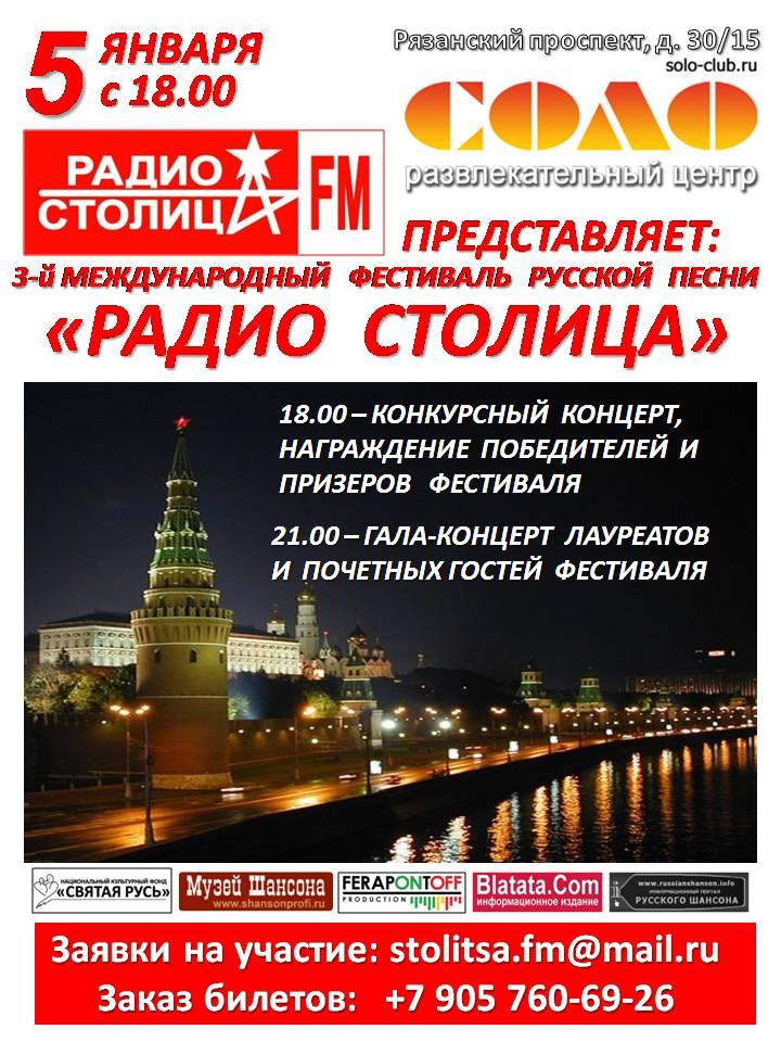 3-й Международный фестиваль русской песни «РАДИО СТОЛИЦА» 5 января 2015 года