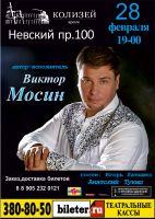 Виктор Мосин «5 лет на сцене» 28 февраля 2015 года