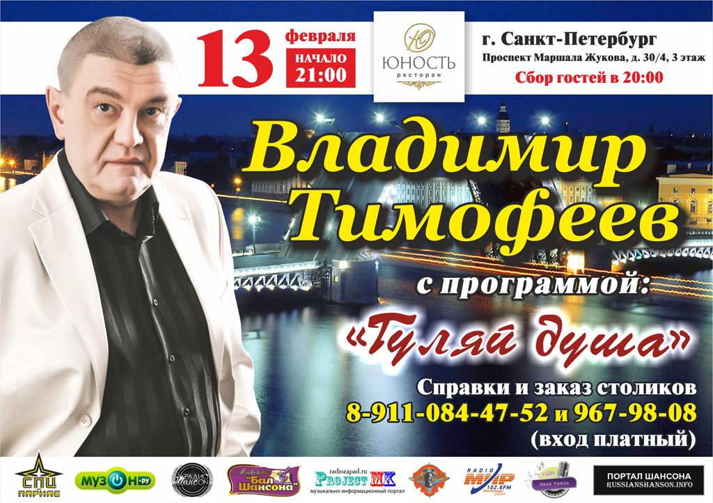 Владимир Тимофеев  с программой «Гуляй душа!» 13 февраля 2015 года