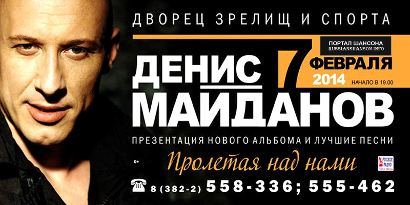 Денис Майданов презентация альбома «Пролетая над нами» 7 февраля 2015 года